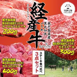 牛肉 肉 和牛 赤身肉 鹿児島黒毛和牛(経産牛)ステーキ食べ比べ3点セット-セット価格|1129nikulabo