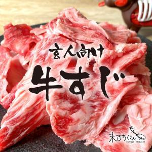 牛肉 肉 和牛 赤身肉 鹿児島産黒毛和牛 経産牛雌  牛すじ-500g|1129nikulabo