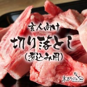 牛肉 肉 和牛 赤身肉 鹿児島産黒毛和牛 経産牛雌 切り落とし(煮込み)-200g|1129nikulabo