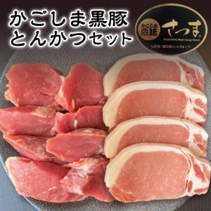 豚肉 肉 国産 かごしま黒豚 とんかつセット(ヘレ・ロース)-セット価格|1129nikulabo