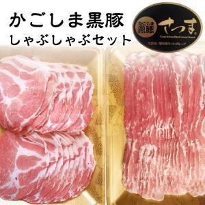 豚肉 肉 国産 かごしま黒豚しゃぶしゃぶセット1.2kg-セット価格|1129nikulabo