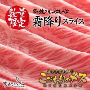 牛肉 肉 和牛 赤身肉  すき焼き しゃぶしゃぶ 鍋 鹿児島産黒毛和牛 経産牛雌 霜降りスライス-300g|1129nikulabo