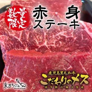 牛肉 肉 和牛 赤身肉 鹿児島産黒毛和牛 経産牛雌 赤身ステーキ -400g|1129nikulabo