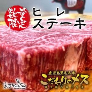 牛肉 肉 和牛 赤身肉 鹿児島産黒毛和牛 経産牛雌 ヒレステーキ-200g|1129nikulabo