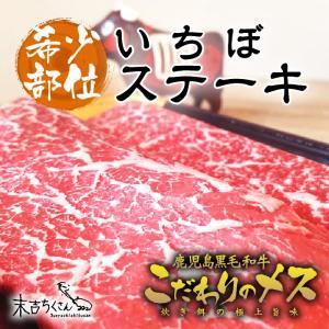 牛肉 肉 和牛 赤身肉 鹿児島産黒毛和牛 経産牛雌 いちぼステーキ-400g|1129nikulabo