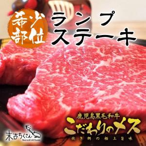 牛肉 肉 和牛 赤身肉 鹿児島産黒毛和牛 経産牛雌 ランプステーキ -400g|1129nikulabo
