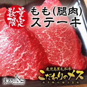 牛肉 肉 和牛 赤身肉 鹿児島産黒毛和牛 経産牛雌 ももステーキ -300g|1129nikulabo