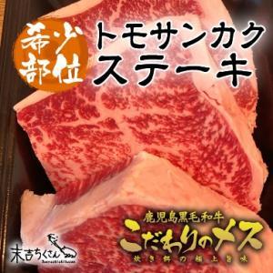 牛肉 肉 和牛 赤身肉 鹿児島産黒毛和牛 経産牛雌 トモサンカクステーキ -300g|1129nikulabo