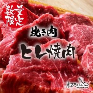牛肉 肉 和牛 赤身肉 鹿児島産黒毛和牛 経産牛雌 ヒレ焼肉-200g|1129nikulabo
