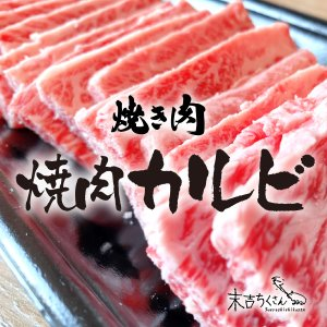 牛肉 肉 和牛 赤身肉 鹿児島産黒毛和牛 経産牛雌 焼肉用カルビ-200g|1129nikulabo