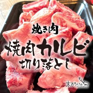 牛肉 肉 和牛 赤身肉 鹿児島産黒毛和牛 経産牛雌 焼肉用カルビ切り落とし-200g|1129nikulabo