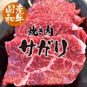 牛肉 肉 和牛 国産和牛サガリ-200g|1129nikulabo