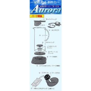 【FLAX】 水素水サーバー オーロラ用 ACアダプター(D...