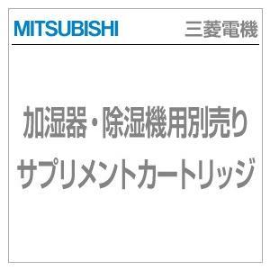 【三菱電機】 除湿機・加湿器用別売りサプリメントカートリッジ MJ-100SPL|1132jp