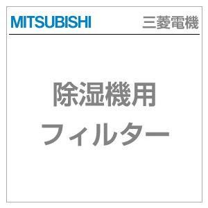 【三菱電機】 除湿機用別売りフィルター MJPR-RXFT|1132jp