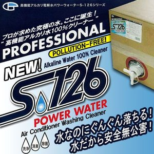 プラスリード パワーウォーター 18L業務用QBテナーコック付き 【S-126】 1132jp