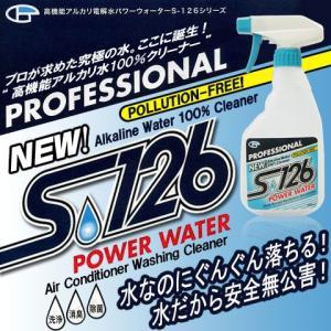 プラスリード パワーウォーター 500mlボトル 【S-126】 1132jp