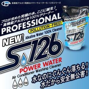 プラスリード パワーウォーター 500ml詰替用 【S-126】 1132jp