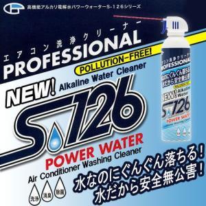 プラスリード パワーウォーター エアコン洗浄クリーナー 420mlスプレー 【S-126】 1132jp