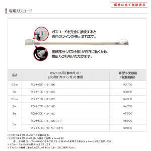 【リンナイ】ガスファンヒーター用ホース 1m RGH-10K(10-7312) 12A・13A用(都市ガス)・LPG用(プロパンガス)兼用