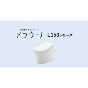 パナソニック アラウーノ L150シリーズ XCH1502WS 温水洗浄便座、シャワートイレ 床排水・標準アプリ対応フラットリモコン 配管セットCH150F付 1132jp