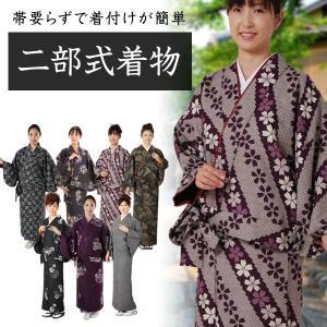 二部式着物 セパレート着物 2部式着物 日本製 帯無し着物 仕事着 ユニフォーム|1147kodawaru