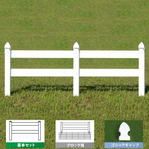 フェンス ホワイト バイナルフェンス アメリカン 樹脂 PVC 幅100cm 高さ105cm 基本セット ブロック用 2レールズランチ GSキャップ 2RR-G002|1147kodawaru