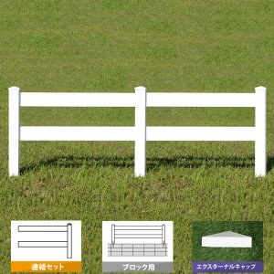 フェンス ホワイト バイナルフェンス アメリカン 樹脂 PVC 幅100cm 高さ105cm 連結セット ブロック用 2レールズランチ EXキャップ 2RR-E006/2RR-E007|1147kodawaru
