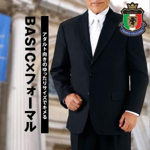 2釦 礼服 フォーマル 2点セット シングル スーツ ブラック 喪服 ブラックスーツ アジャスター フランコ・コレツィオーニ Franco Collezioni 41065-AR|1147kodawaru