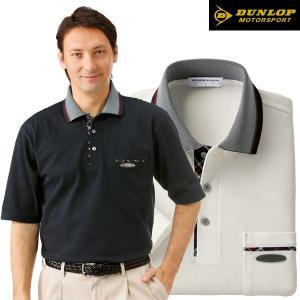 DUNLOP ダンロップモータースポーツ 日本製 綿100% 5分袖ポロシャツ 2色組 957359 出雲ブランド 接触冷感素材 メンズ 春夏 50代 60代|1147kodawaru