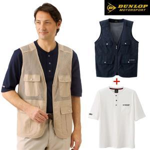 DUNLOP ダンロップモータースポーツ メッシュベスト&Tシャツ 957360 6ポケットベスト 5分袖Tシャツ メンズ 春夏 50代 60代|1147kodawaru