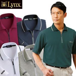 ジップアップポロシャツ 半袖 5色組 着脱簡単ジップアップポロシャツ 胸ポケット メンズ Lynx リンクス 春夏 50代 60代 957537|1147kodawaru