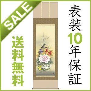 掛け軸 四季花 北山歩生作 正絹二丁本表装 尺五立 花鳥画 デジタル版画 A1-060|1147kodawaru