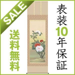 掛け軸 富貴花 小野洋舟作 正絹二丁本表装 尺五立 花鳥画 デジタル版画 A1-062|1147kodawaru