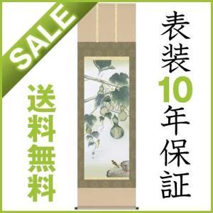 掛け軸 六瓢 唐沢碧山作 洛彩緞子本表装 尺五立 花鳥画 デジタル版画 A3-057|1147kodawaru