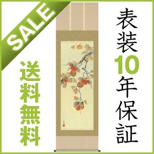 掛け軸 柿に小鳥 有馬荘園作 洛彩緞子本表装 尺五立 花鳥画 デジタル版画 A4-064|1147kodawaru