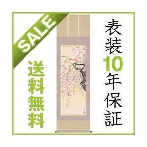 掛け軸 桜花爛漫 森山観月作 洛彩緞子本表装 尺五立 花鳥画 デジタル版画 A6-09A|1147kodawaru