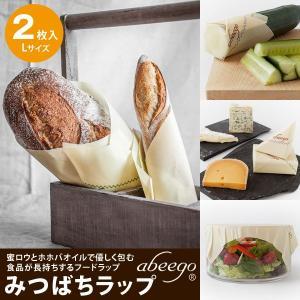 みつばちラップ Abeego Lサイズ 2枚入 33×33cm オーガニック食品保存用布 フードラップ|1147kodawaru