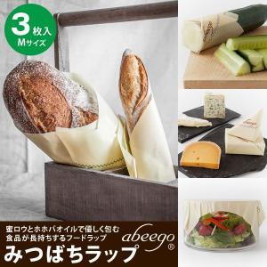みつばちラップ Abeego Mサイズ 3枚入 25×25cm オーガニック食品保存用布 フードラップ|1147kodawaru