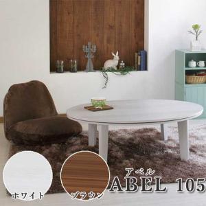 【欠品】楕円形カジュアルこたつ アベル リバーシブル天板 幅105cm コタツテーブル ABEL105|1147kodawaru