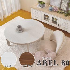 【欠品】丸円形カジュアルこたつ アベル リバーシブル天板 幅80cm コタツテーブル ABEL80|1147kodawaru