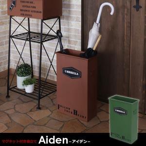 傘立て マグネット付きアンティーク調かさたて 幅30cm Aiden アイデン 70-710/70-711-YA 1147kodawaru