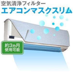 エアコンマスク スリム3枚組 エアコン用空気清浄フィルター...
