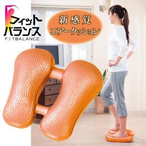 フィットバランス エアーストレッチステッパー【足の形をしたエアークッション】|1147kodawaru