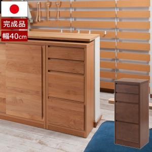 チェスト 幅40cm カウンター下収納 高さ88cm 引出し4杯 天然木 アルダー 日本製 完成品 KU-0001/KU-0005-NS|1147kodawaru
