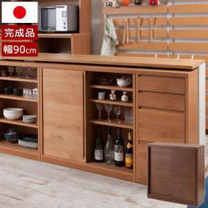 食器棚 カウンター下収納 幅90cm キャビネット 引き戸収納 高さ88cm 天然木 アルダー 本棚 日本製 完成品 KU-0002/KU-0006-NS|1147kodawaru