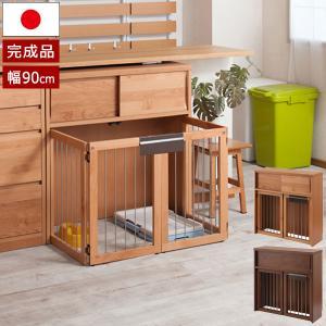 ペットケージ 木製 幅90cm 折りたたみ式 家具一体型 ペットサークル すむぺっと 引き戸付 室内犬用 天然木 アルダー 日本製 完成品 KU-0004/KU-0008-NS|1147kodawaru