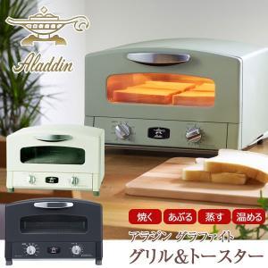 アラジン グラファイト グリル&トースター Aladdin オーブン グリルパン付 2018年新モデル AGT-G13|1147kodawaru