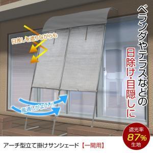 アーチ型立て掛けサンシェード 日本製 日除けスクリーン 遮光 一間用 幅180cm TA-6600|1147kodawaru