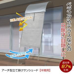 アーチ型立て掛けサンシェード 日本製 日除けスクリーン 遮光 半間用 幅90cm TA-6600|1147kodawaru